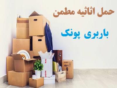 حمل اثاثیه پونک تهران