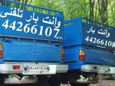 وانت بار تهران