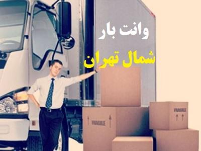 حمل اثاثیه وانت بار شمال تهران