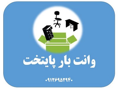 وانت بار پایتخت