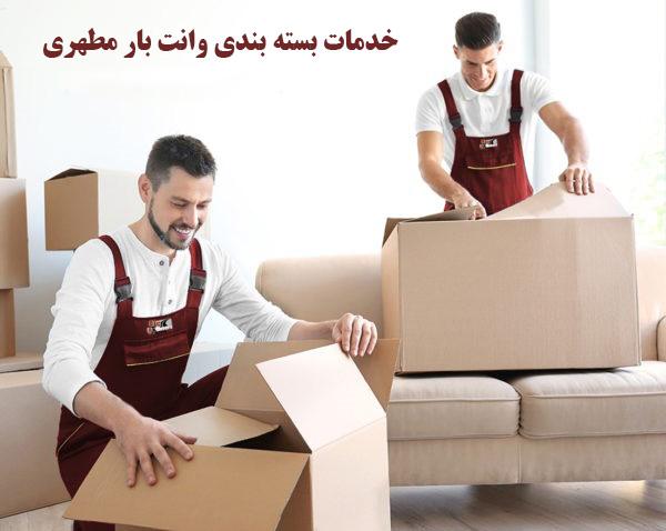 خدمات بسته بندی وانت بار مطهری