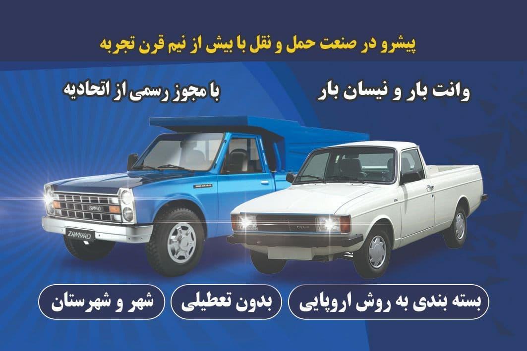 اساب کشی در تهران